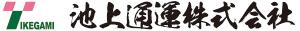 池上通運株式会社のホームページ